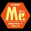 WEB編集部