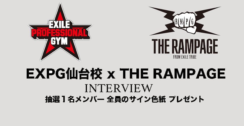 【EXPG仙台校】インタビュー【THE RAMPAGE】