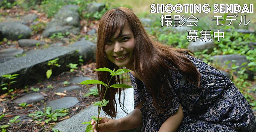 SHOOTING SENDAI 撮影会モデル募集!