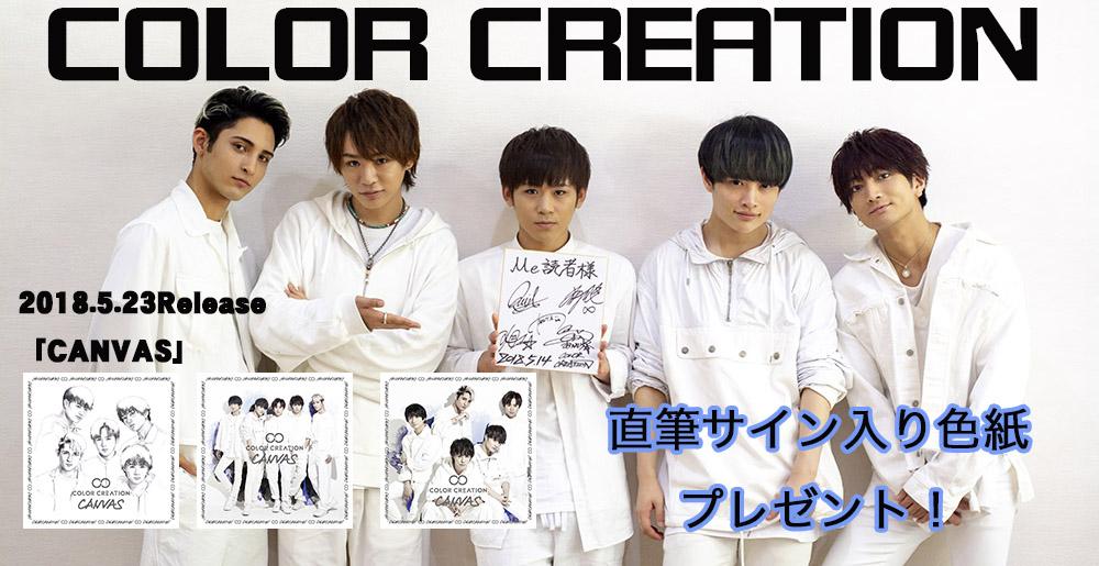 【抽選で1名様】COLOR CREATION【直筆サイン入り色紙プレゼント】