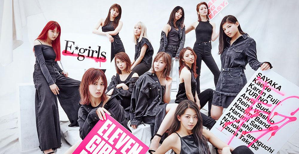 【E-girls】『E.G.11』2018年5月23日(水)発売