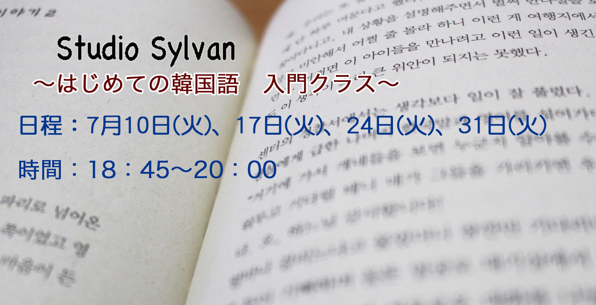 【2018年7月開講】~はじめての韓国語 入門クラス~