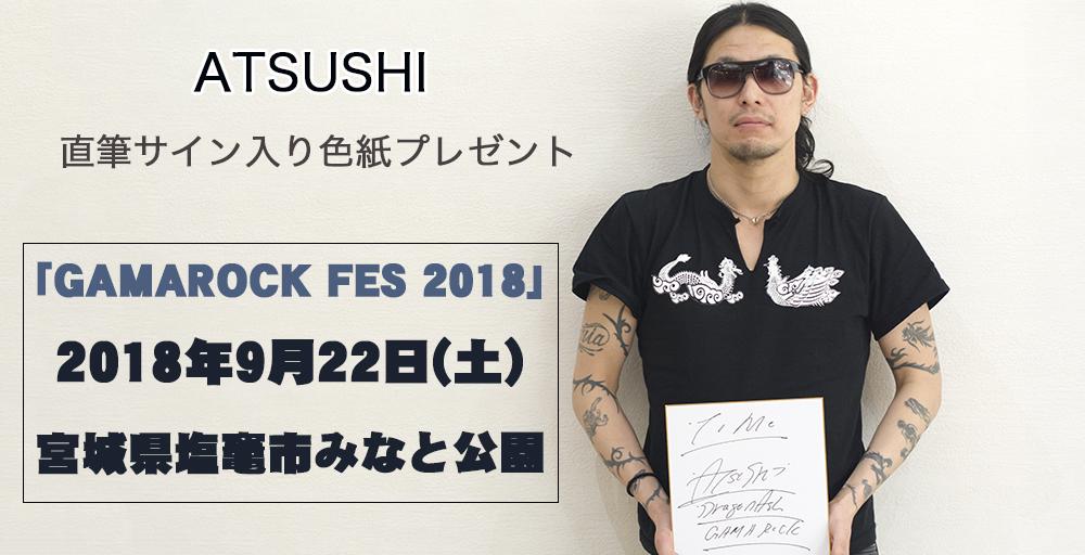 【抽選で1名様】ATSUSHI(Dragon Ash)【直筆サイン入り色紙プレゼント】